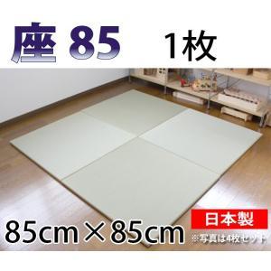 畳 琉球畳 へりなし畳 ユニット畳 座85 1枚 置き畳 ユニット サイズ:850×850mm|okitatami