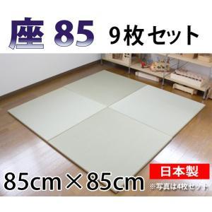 畳 琉球畳 へりなしユニット畳 座85 9枚セット 置き畳 ユニット サイズ:850×850mm|okitatami