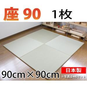 畳 琉球畳 縁なし 置き畳 座90 1枚 ユニット畳 サイズ:900×900mm 当店オリジナル|okitatami