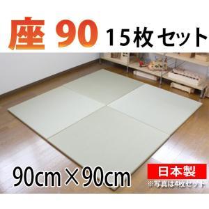 畳 琉球畳 縁なし 置き畳 座90 15枚セット ユニット畳 サイズ:900×900mm 日本製 当店オリジナル|okitatami