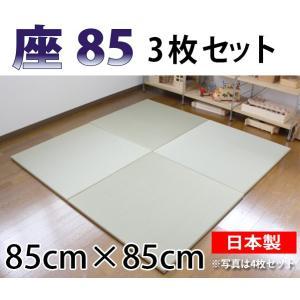 畳 琉球畳 へりなしユニット畳 座85 3枚セット 置き畳 ユニット サイズ:850×850mm|okitatami