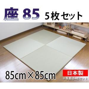 畳 琉球畳 へりなしユニット畳 座85 5枚セット 置き畳 ユニット サイズ:850×850mm|okitatami