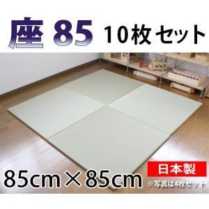 畳 琉球畳 へりなしユニット畳 座85 10枚セット 置き畳 ユニット サイズ:850×850mm|okitatami