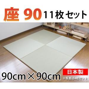 畳 琉球畳 縁なし 置き畳 座90 11枚セット ユニット畳 サイズ:900×900mm 日本製 当店オリジナル|okitatami