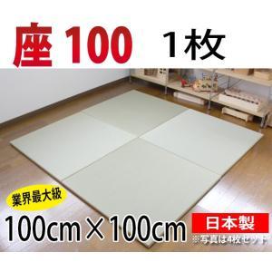 畳 琉球畳 縁なし 置き畳 ユニット畳 座100 1枚 サイズ:1000×1000mm|okitatami