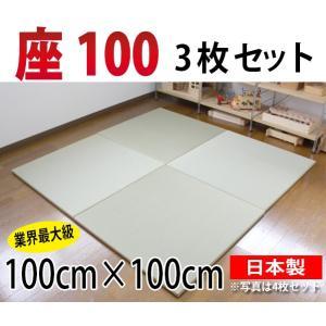 畳 琉球畳 縁なし 置き畳 ユニット畳 座100 3枚セット サイズ:1000×1000mm|okitatami