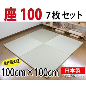 畳 琉球畳 縁なし 置き畳 ユニット畳 座100 7枚セット サイズ:1000×1000mm|okitatami
