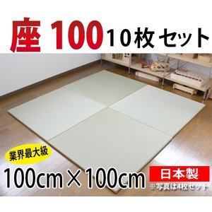 畳 琉球畳 縁なし 置き畳 ユニット畳 座100 10枚セット サイズ:1000×1000mm|okitatami