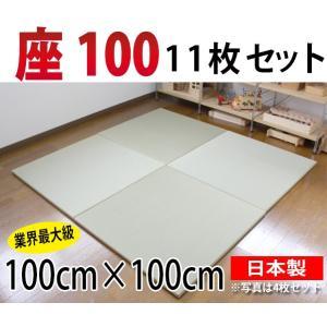 畳 琉球畳 縁なし 置き畳 ユニット畳 座100 11枚セット サイズ:1000×1000mm|okitatami