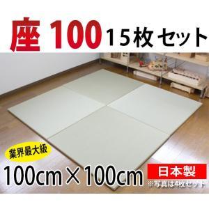 畳 琉球畳 縁なし 置き畳 ユニット畳 座100 15枚セット サイズ:1000×1000mm|okitatami