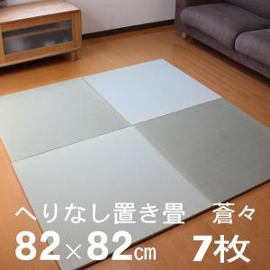 畳 ユニット畳 縁なし畳 琉球畳 半畳 蒼々そうそう7枚セット|okitatami