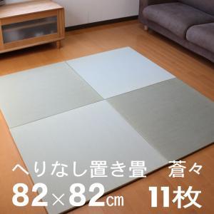 畳 ユニット畳 縁なし畳 琉球畳 半畳 蒼々そうそう11枚セット|okitatami