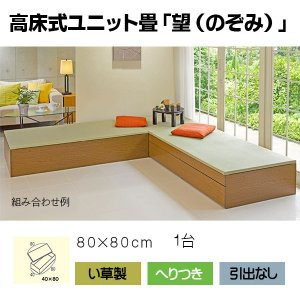 畳 ボックス 収納 高床 ユニット望 II型 へり付き 80×80|okitatami