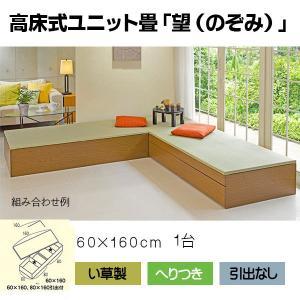 畳 ボックス 収納 高床 ユニット望 II型 へり付き 80×160|okitatami