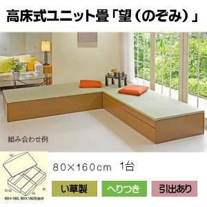 畳 ボックス 収納 高床 ユニット望 II型 へり付き 80×160・引出付|okitatami