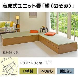 畳 ボックス 収納 高床 ユニット望 II型 へりなし 40×80|okitatami