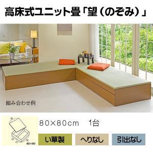 畳 ボックス 収納 高床 ユニット望 II型 へりなし 80×80|okitatami