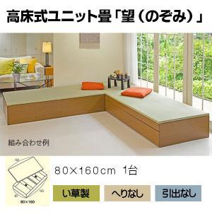 畳 ボックス 収納 高床 ユニット望 II型 へりなし 80×160|okitatami