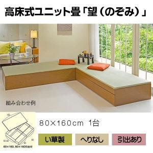 畳 ボックス 収納 高床 ユニット望 II型 へりなし 80×160・引出付|okitatami