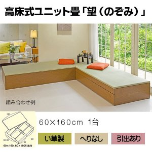 畳 ボックス 収納 高床 ユニット望 II型 へりなし 60×160・引出付|okitatami
