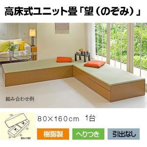 樹脂表 へり付き 80×160 引出なし 畳 ボックス 収納 高床 ユニット望 II型|okitatami