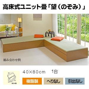 樹脂表 へりなし 40×80 引出なし 畳 ボックス 収納 高床 ユニット望 II型|okitatami