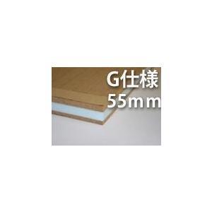 置き畳 へり無し1畳通常サイズ 長さ1800以下幅はその半分 G仕様厚み55mmオーダーサイズダイケン畳 okitatami