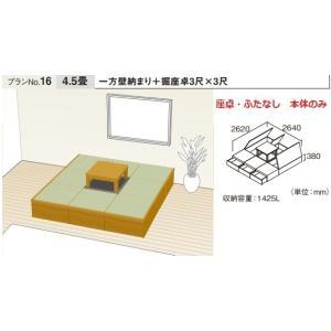 畳 ボックス 収納 高床 ユニット パナソニック NEW 畳が丘 プランNO.16 4.5畳 一方壁納まり  本体のみ|okitatami