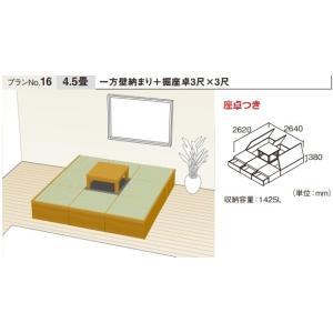 畳 ボックス 収納 高床 ユニット パナソニック NEW 畳が丘 プランNO.16 4.5畳 一方壁納まり+掘座卓3尺×3尺 本体+座卓のセット|okitatami