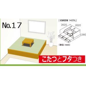 畳 ボックス 収納 高床 ユニット パナソニック NEW 畳が丘 プランNO.17 4.5畳 二方壁納まり+掘座卓3尺×3尺 送料無料 本体+座卓+フタ部分|okitatami
