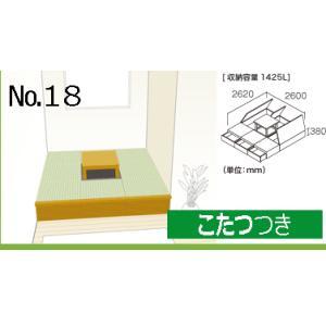 畳 ボックス 収納 高床 ユニット パナソニック NEW 畳が丘 プランNO.18 4.5畳 三方壁納まり+掘座卓3尺×3尺 本体+座卓のセット|okitatami