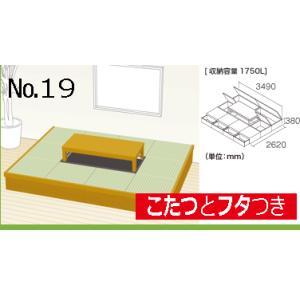畳 ボックス 収納 高床 ユニット パナソニック NEW 畳が丘 プランNO.19 6畳 一方壁納まり+掘座卓3尺×6尺   本体+座卓+フタ部分|okitatami