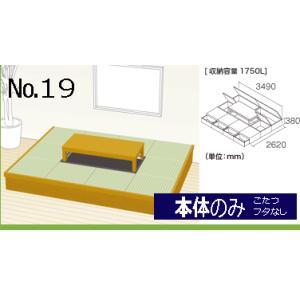 畳 ボックス 収納 高床 ユニット パナソニック NEW 畳が丘 プランNO.19 6畳 一方壁納まり   本体のみ|okitatami