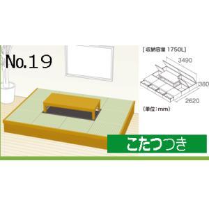 畳 ボックス 収納 高床 ユニット パナソニック NEW 畳が丘 プランNO.19 6畳 一方壁納まり+掘座卓3尺×6尺 本体+座卓のセット|okitatami