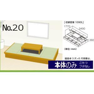 畳 ボックス 収納 高床 ユニット パナソニック NEW 畳が丘 プランNO.20 4畳 一方壁納まり 本体のみ|okitatami