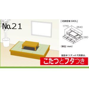 畳収納ユニット 小上がり 高床式ユニット畳 畳が丘 プランNO.21 3畳 一方壁納まり+掘座卓3尺×4尺   本体+座卓+フタ部分 okitatami
