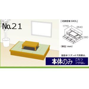 畳 ボックス 収納 高床 ユニット パナソニック NEW 畳が丘 プランNO.21 3畳 一方壁納まり 本体のみ|okitatami