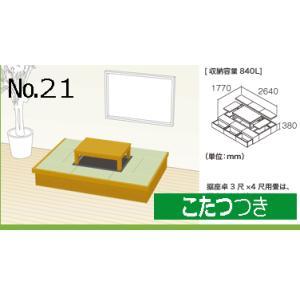 畳 ボックス 収納 高床 ユニット パナソニック NEW 畳が丘 プランNO.21 3畳 一方壁納まり+掘座卓3尺×4尺 本体+座卓のセット|okitatami