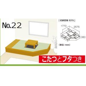 畳 ボックス 収納 高床 ユニット パナソニック NEW 畳が丘 プランNO.22 2.75畳 二方壁納まり+掘座卓3尺×3尺+カットフリーボード 本体+座卓+フタ部分|okitatami