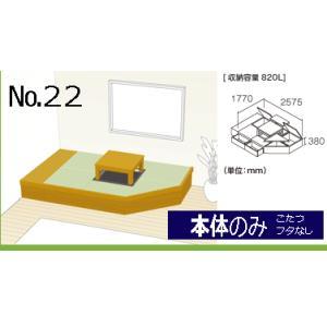畳 ボックス 収納 高床 ユニット パナソニック NEW 畳が丘 プランNO.22 2.75畳 二方壁納まり+カットフリーボード 本体のみ okitatami