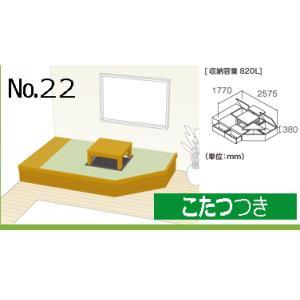 畳 ボックス 収納 高床 ユニット パナソニック NEW 畳が丘 プランNO.22 2.75畳 二方壁納まり+掘座卓3尺×3尺+カットフリーボード    本体+座卓のセット|okitatami