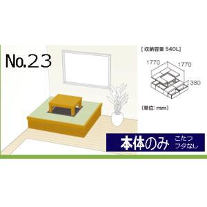 NEW 畳が丘 プランNO.23 2畳 二方壁納まり 本体のみ 畳 ボックス 収納 高床 ユニット パナソニック|okitatami