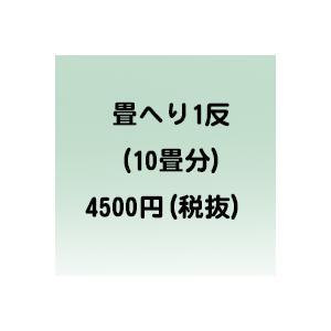 畳 へり バッグ 手芸 ハンドメイド 手作り 1反 4,500円の縁|okitatami