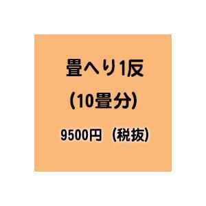 ヘリテープ バッグ 畳 手芸 ハンドメイド 手作り 1反 9,500円の縁|okitatami