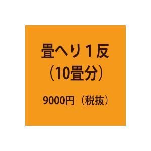 ヘリテープ バッグ 畳 手芸 ハンドメイド 手作り 1反 9,000円の縁|okitatami