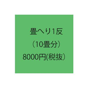 ヘリテープ バッグ 畳 手芸 ハンドメイド 手作り 1反8,000円の縁|okitatami