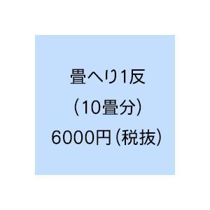 ヘリテープ バッグ 畳 手芸 ハンドメイド 手作り 1反 6000円の縁|okitatami