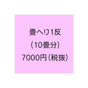 ヘリテープ バッグ 畳 手芸 ハンドメイド 手作り 1反 7000円の縁|okitatami