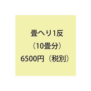 ヘリテープ バッグ 畳 手芸 ハンドメイド 手作り 1反 6,500円の縁|okitatami