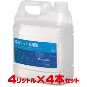 除菌マット専用液  MR120-400-0 4L 4本セット テラモト 靴底を除菌してウイルスを持ち込まない|okitatami
